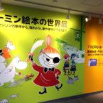 「ムーミン絵本の世界展」に行ってきました!?