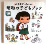 子どもの頃に、タイムスリップ!? 「より道やっちゃん 昭和の子どもブック」