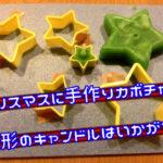クリスマスに手作りカボチャ&星形のキャンドルはいかが?