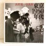 介護のレクリエーションにおすすめの一冊!? 「東京1950年代 長野重一 写真集」