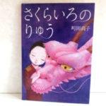 女の子と龍の絆を描いた絵本!? 「さくらいろのりゅう」