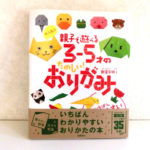 「大人気!!親子で遊べる3‐5才のたのしい!おりがみ」を紹介!?