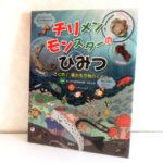 「チリメンモンスターのひみつ さぐれ! 海の生き物のくらし」を紹介!!