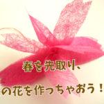 春を先取り、桜の花を作っちゃおう!?花クラフトの作り方!