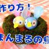 まんまるの鳥&お菓子の家の作り方を紹介!
