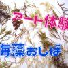 海藻を使って、コラージュ作り!?「海藻おしば」でアート体験!