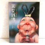表紙のインパクトが凄すぎ!?中身が気になる、韓国人作家による絵本!「天女銭湯」
