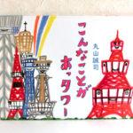 誰も知らなかった、東京タワーの物語!?「こんなことがあっタワー」