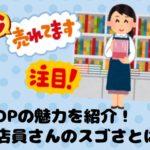 本の売り上げに、影響を与えているPOPの魅力を紹介!書店員さんのスゴさとは!?