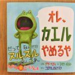 自分を好きになれない人に読んでほしい!子供の自己肯定感を高める絵本。「オレ、カエルやめるや」