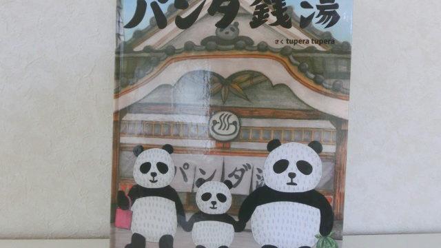 パンダ銭湯 hyousi