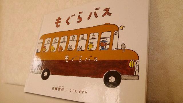もぐらバス 表紙