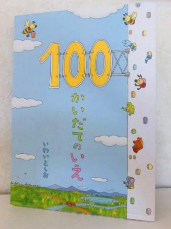 100かいだてのいえ 表紙