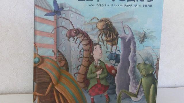 エロイーサと虫たち 表紙