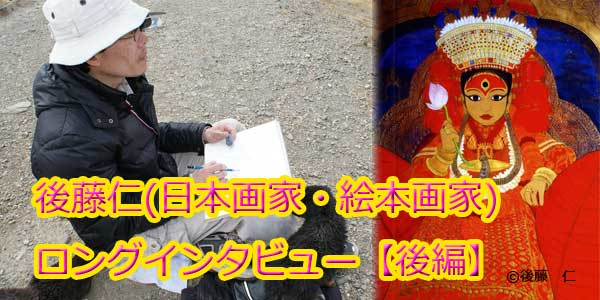 後藤仁インタビュー
