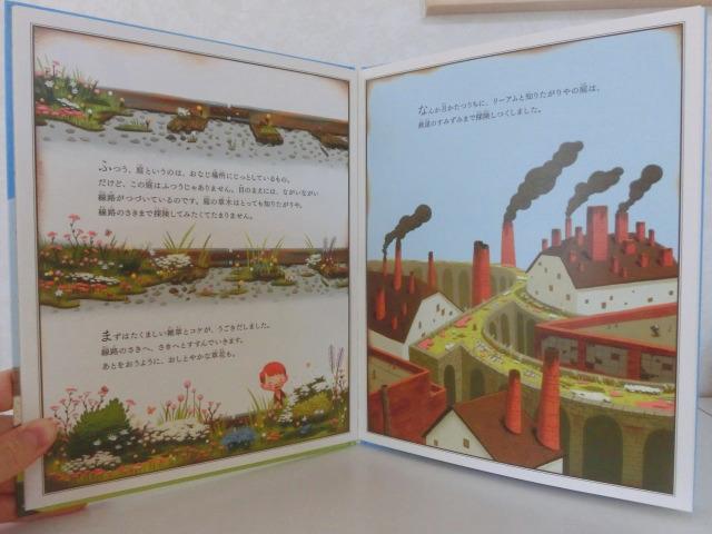 ふしぎなガーデン-知りたがりやの少年と庭 1