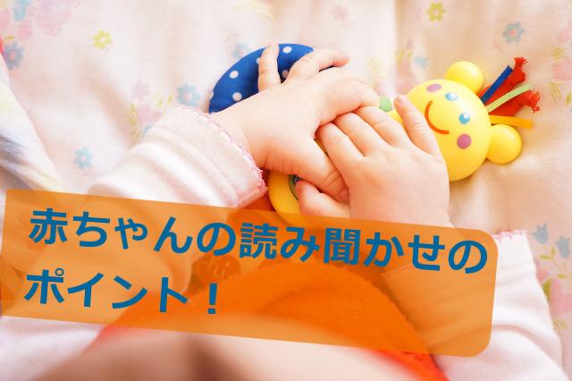 読み聞かせの効果とポイント! 赤ちゃん編 表紙