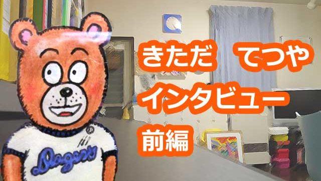 北田哲也インタビュー前編
