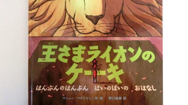 王さまライオンのケーキ 表紙