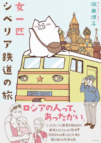 女一匹シベリア鉄道の旅 表紙
