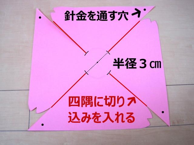 桜花風車 2