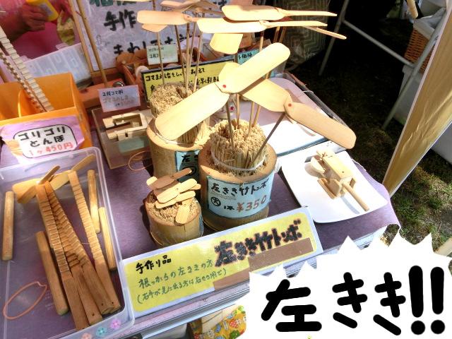 芸術祭 竹とんぼ