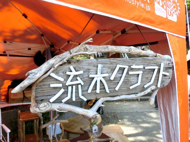 葉山芸術祭 流木