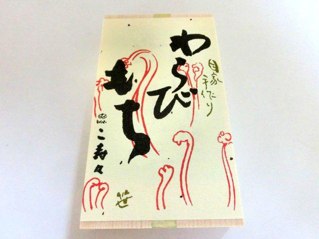 こ寿々わらび餅 1