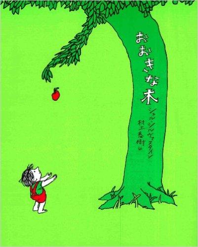 シェル・シルヴァスタイン おおきな木