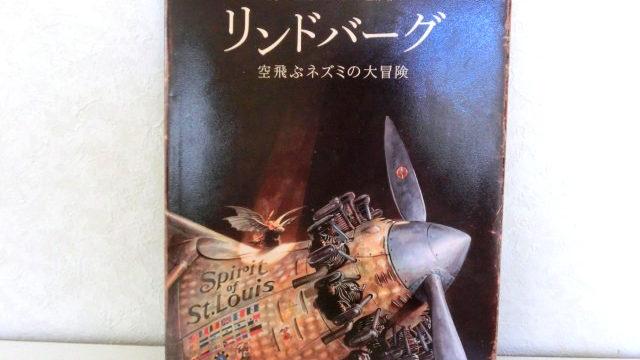 リンドバーグ 空飛ぶネズミの大冒険 表紙