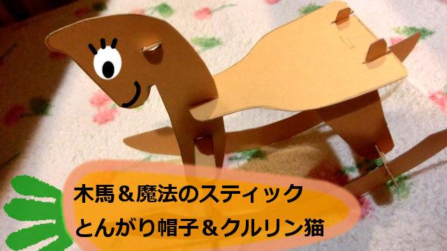 木馬&魔法のスティック&とんがり帽子&クルリン猫 表紙