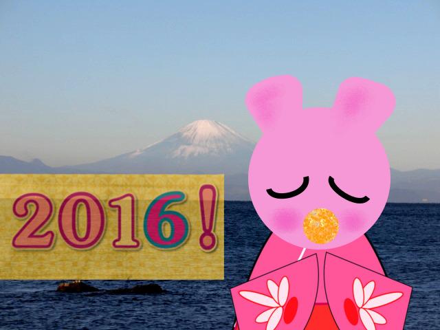 2016 森戸神社 表紙