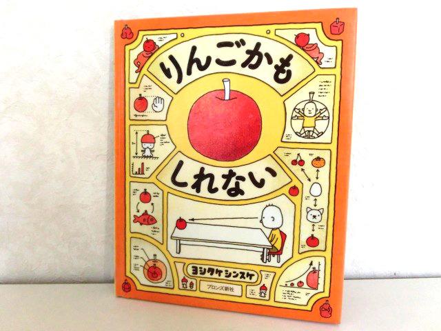 りんごかもしれない 表紙