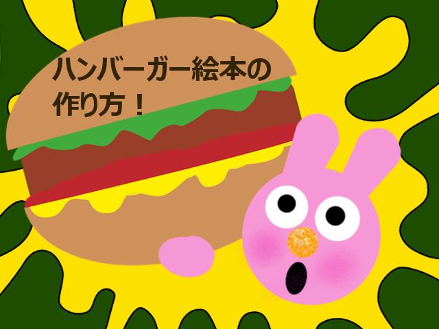 ハンバーガー絵本 表紙