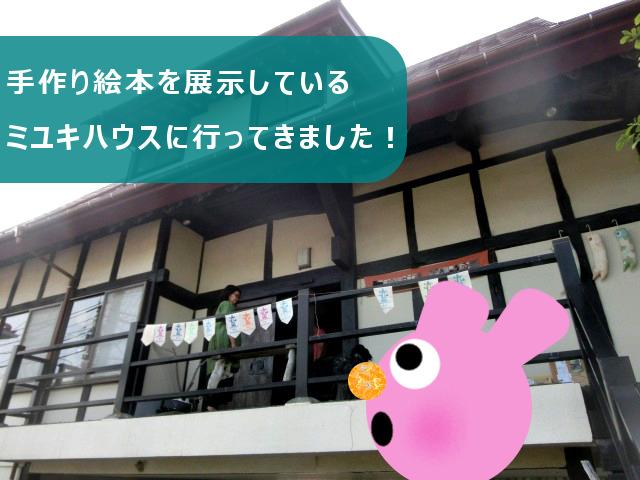ミユキハウス 葉山芸術祭 2016 表紙