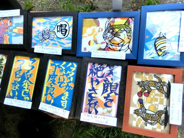 葉山芸術祭 2016 14