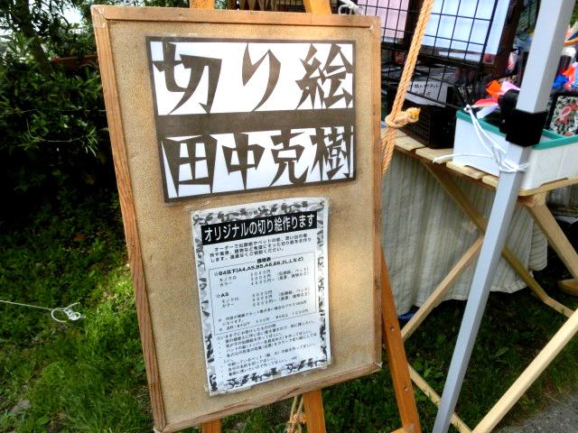 葉山芸術祭 2016 9