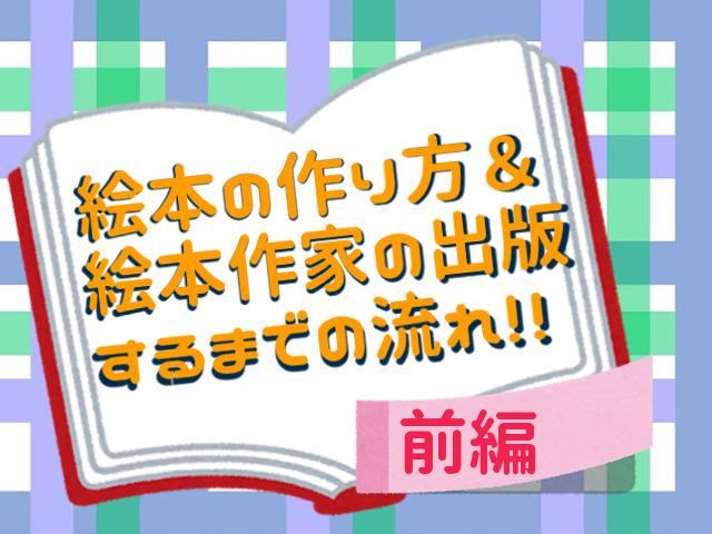 絵本の作り方&絵本作家の出版するまでの流れ!! 前編