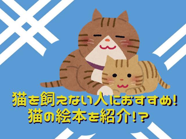 猫を飼えない人におすすめ!猫の絵本を紹介!?