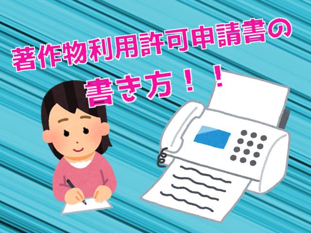 著作物利用許可申請書の書き方を紹介!【著作権の許可の取り方(出版 ...