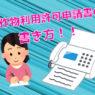 著作物利用許可申請書の書き方を紹介!?